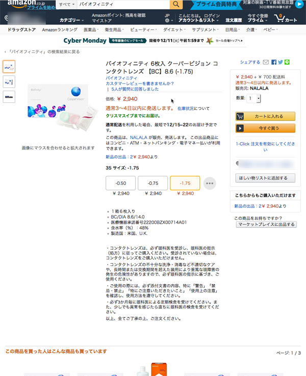 バイオフィイティをアマゾンで検索5