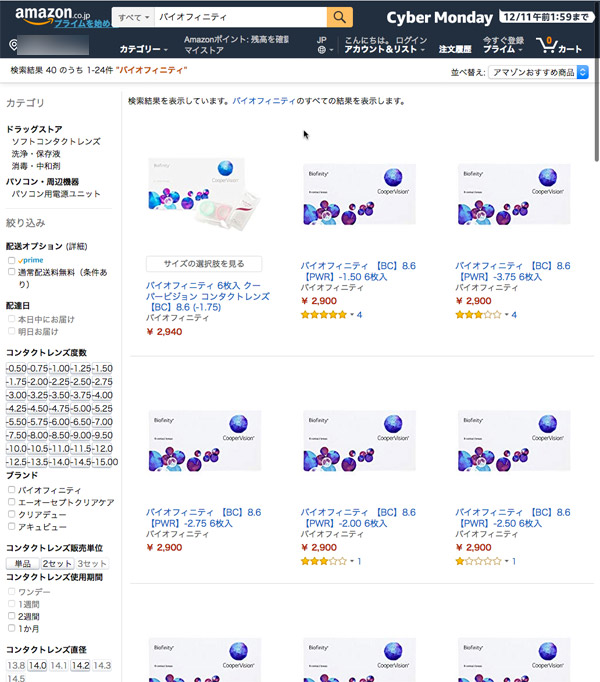 バイオフィイティをアマゾンで検索2.1