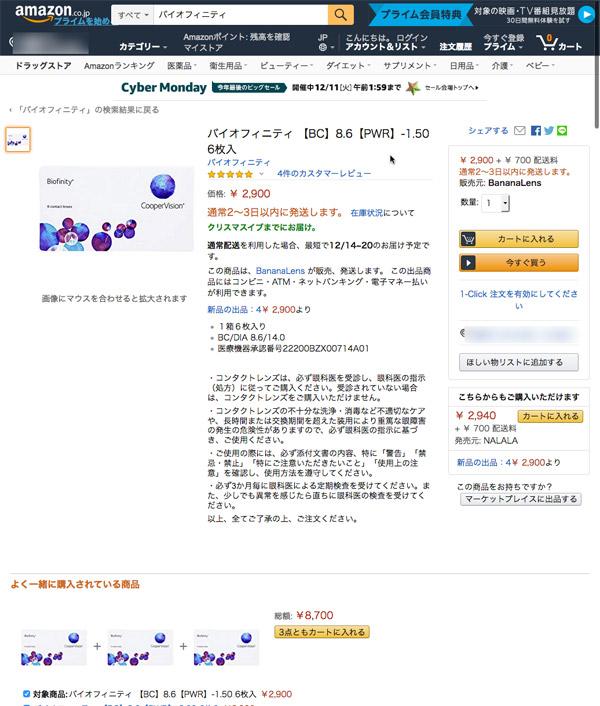 バイオフィイティをアマゾンで検索3