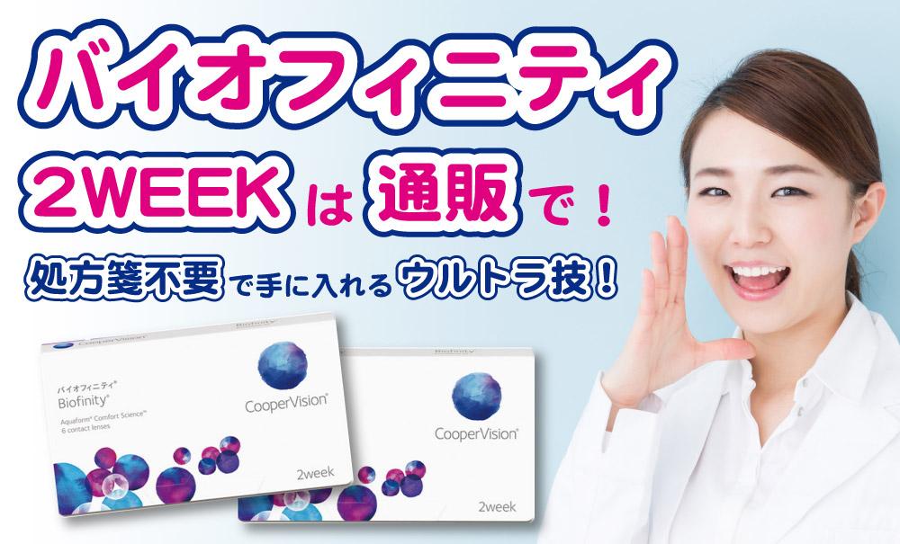 バイオフィニティ2weekは通販で!処方箋不要で手に入れるウルトラ技!